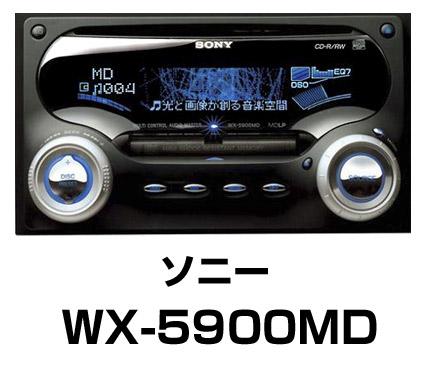 ソニー MX-5900MD