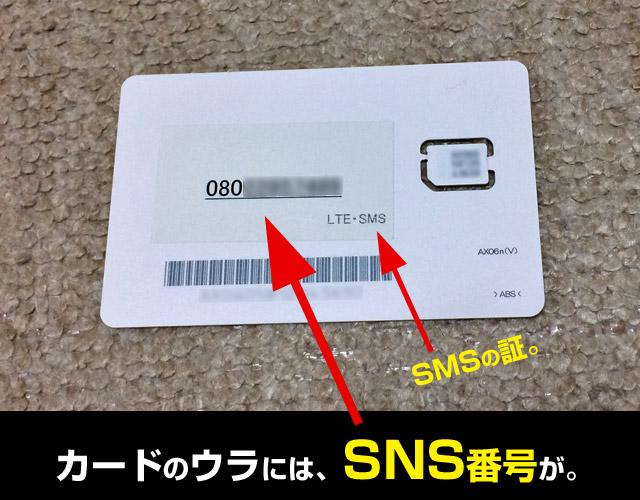 SMS対応simの番号がわからない