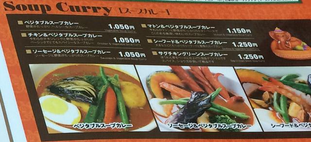 スープカレーのメニュー