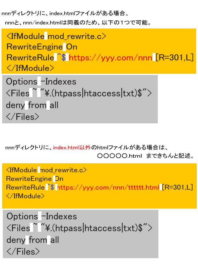 トップページから途中ページにリダイレクトするhtaccessの記述