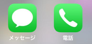 iphoenでsmsを使うならメッセージアイコン。