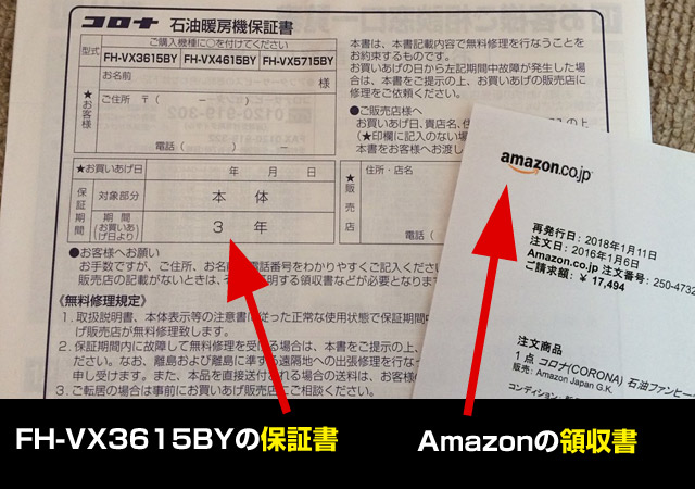 FH-VX3615BYの保証書とアマゾンの領収証