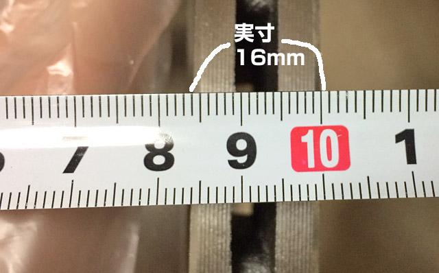 ローターの厚み、実寸16mm