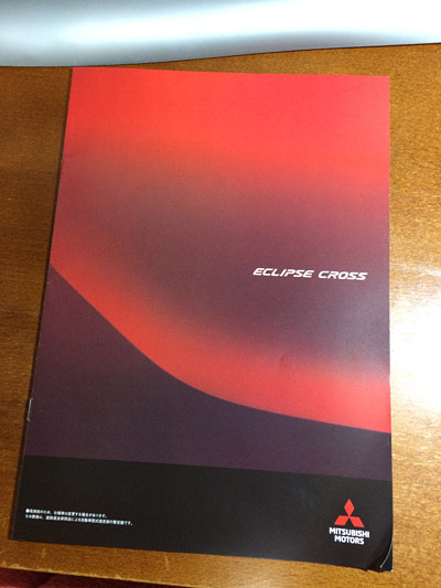 イクリプスクロス-カタログ1