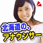 北海道の女子アナウンサー