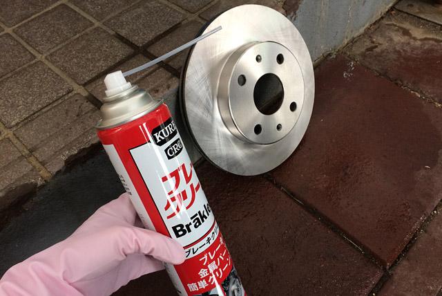 ローター表面の油を揮発させるブレーキクリーナー