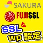 さくらラピッドSSL使えない→FUJISSLで新規ドメインからwordpressを始める設定。