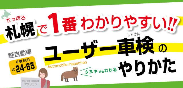 札幌で軽自動車のユーザー車検をやってみた