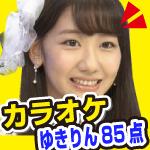 NGT48ゆきりん青春時計85点
