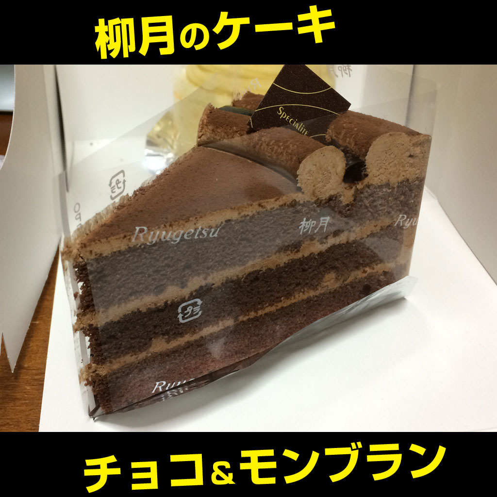 発寒イオン店・ケーキの柳月で、モンブランを食べる。おいしい栗。