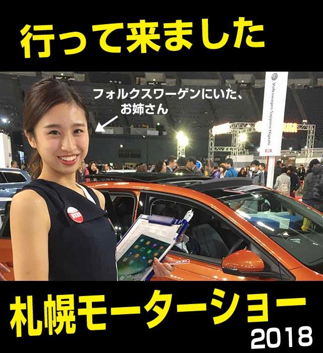 行ってきました札幌モーターショー