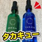 タカキューの香水、スーツリフレッシャーの香り2種類を試す。