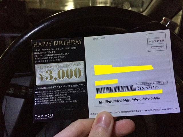 無料で3,000円分のお買物をタカキューグループで