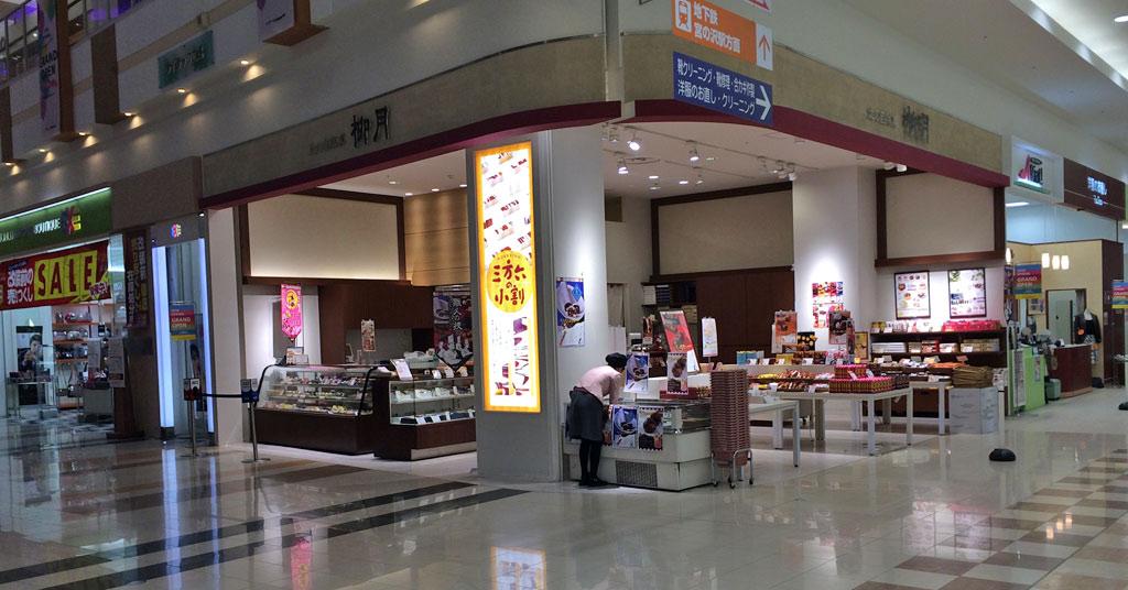 柳月札幌発寒イオン店