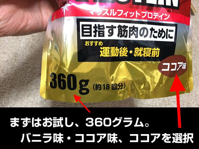 お試しで360gのマッスルフィットプロテイン・ココア味を選択