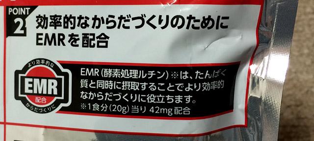 効率的にからだを作れるEMR(酵素処理ルチン)