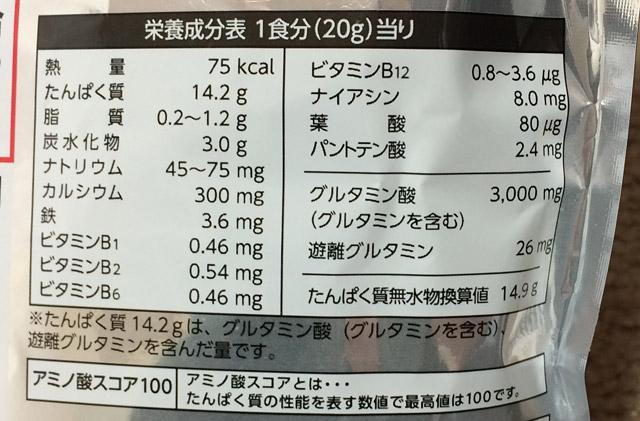 栄養成分。タンパク質とカルシウム、そしてアミノ酸