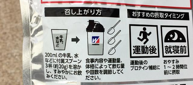 シェイカーに20gのプロテインと、水または牛乳を入れて振る。