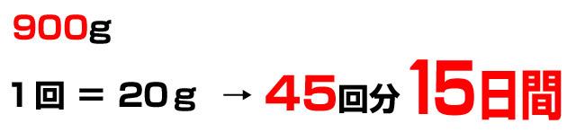 900グラム45回分(15日間)