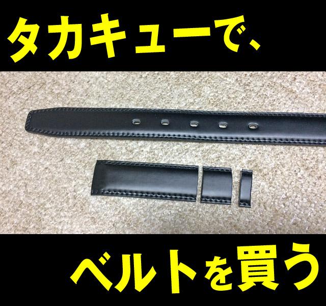 タカキュー札幌元町店でベルトを買う