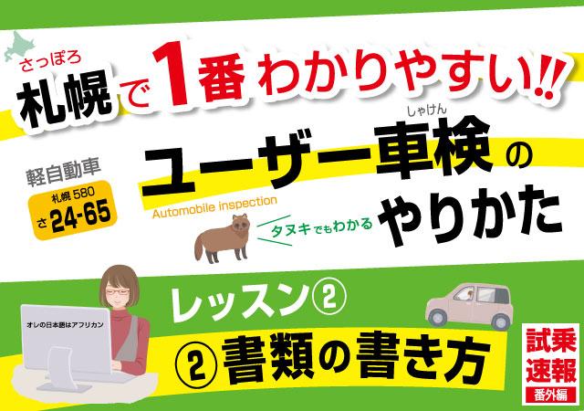 札幌でユーザー車検。申請書類の書き方。