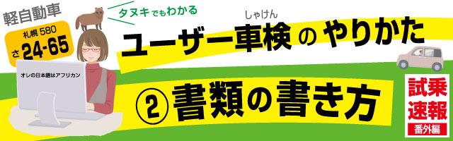 札幌でユーザー車検。書類の書き方