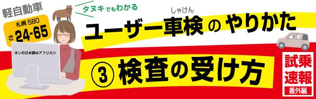 札幌でユーザー車検。検査の受け方