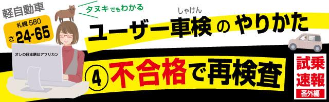札幌でユーザー車検。不合格で再検査の手順