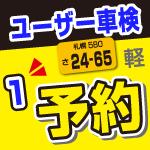 札幌でユーザー車検。予約のやり方