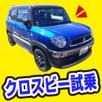スズキ6速ATターボシリーズ。SUVクロスビーMX試乗。60~100km/hの回転数と高い静粛性・燃費。