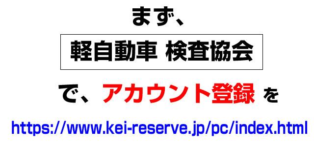 軽自動車協会のサイトでユーザー車検予約を。