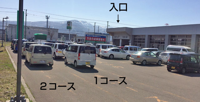 車検コースに入ります。
