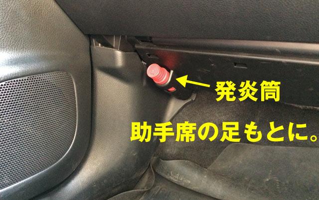 発炎筒は助手席の下にあります。