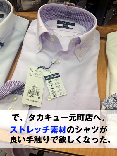 タカキューの吸水速乾ストレッチワイシャツ