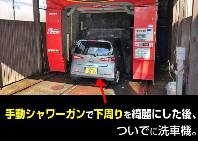 洗車ガンと洗車機