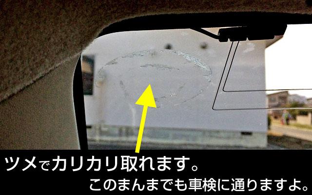 ベタベタな跡でも車検に通ります。