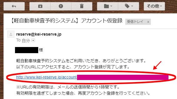 受信したメールからアクセス