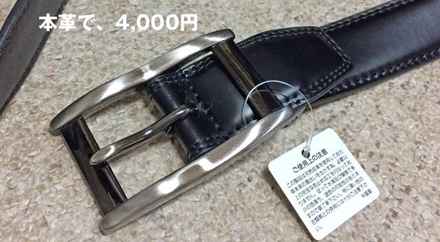 4,000円の本革ベルトを購入。