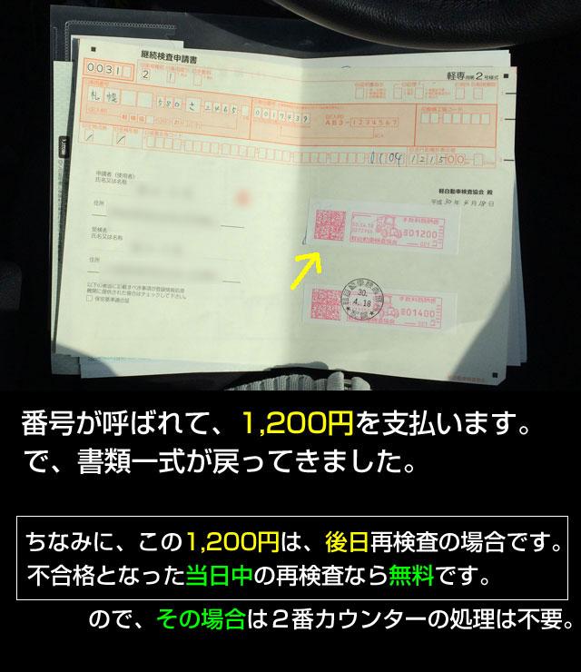 1200円の再検査手数料を支払う。