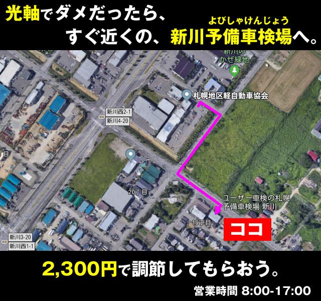 予備車検場、札幌新川で光軸調整。