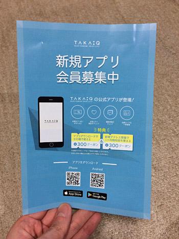 taka-qアプリ