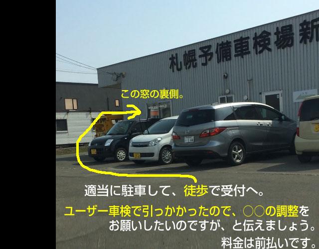 札幌予備車検場の場所。