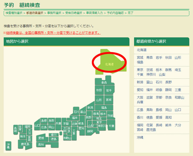 北海道をクリック