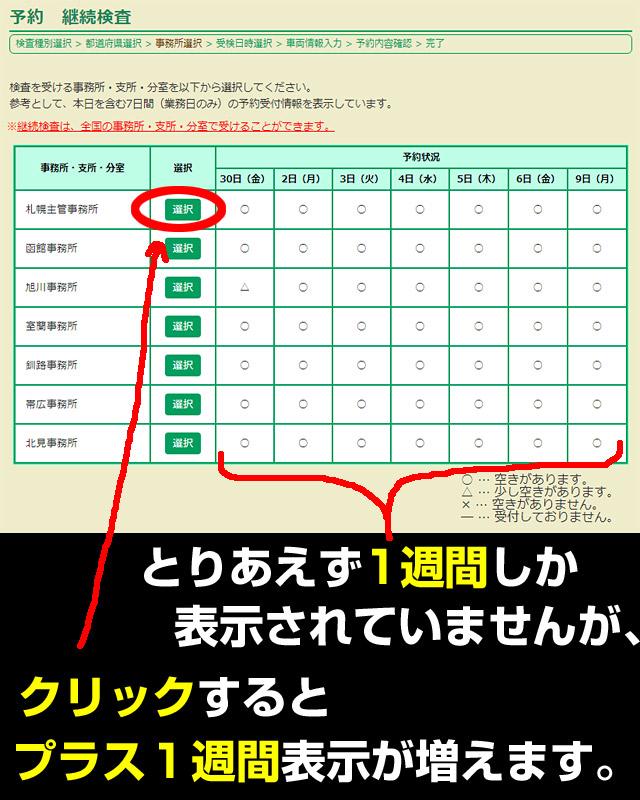 札幌主管事務所の選択をクリック
