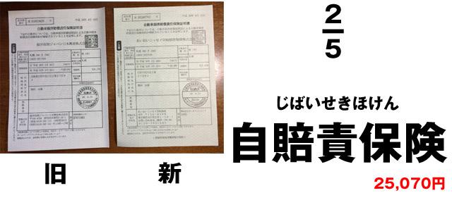 2.新旧の自賠責証明書