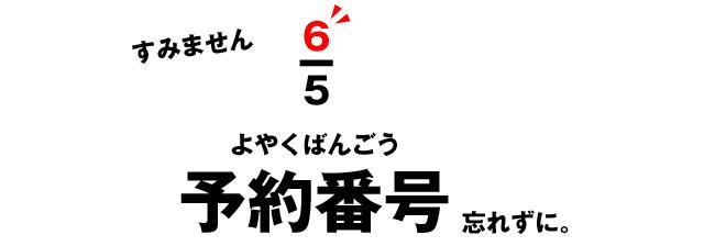 6.ユーザー車検予約番号