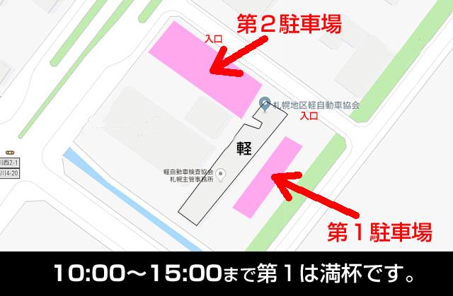 札幌軽自動車協会の駐車場の場所。第一、第二。