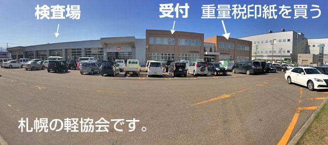 札幌の軽協会。