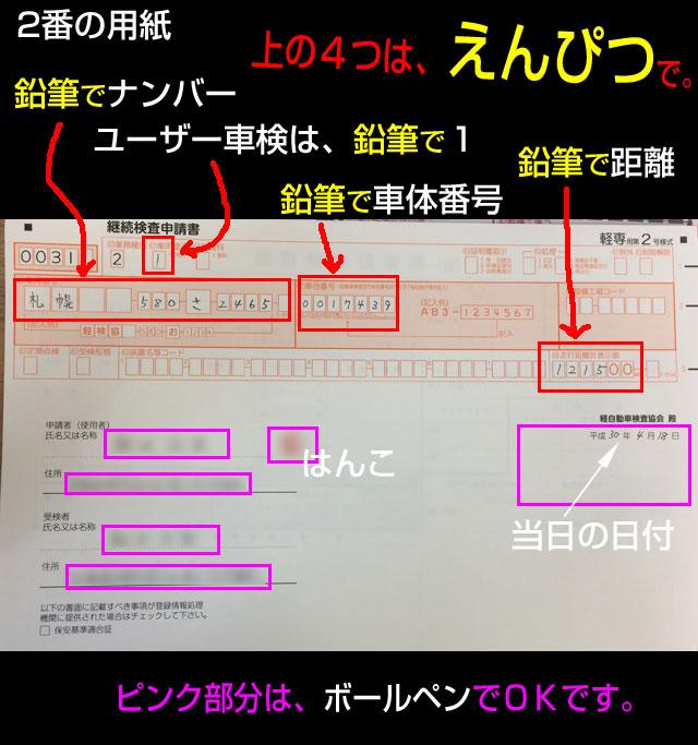 軽専2号継続検査申請書の書き方