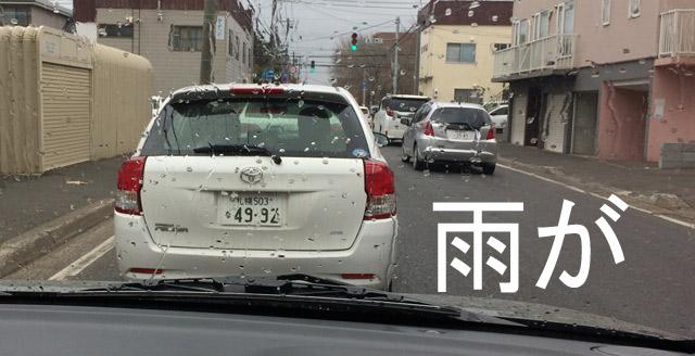 雨天をハスラーでドライブ。
